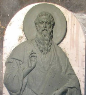 Рельеф с изображением св. апостола Иоанна Богослова. 2012г.